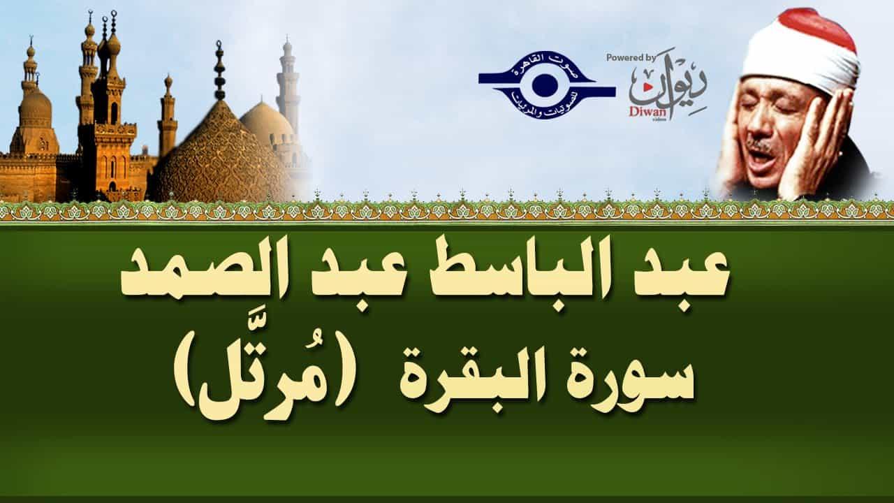 سورة البقرة (مرتل) – الشيخ عبد الباسط عبد الصمد